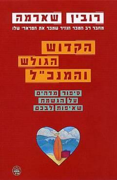 """הקדוש הגולש והמנכ""""ל - סיפור מדהים על הגשמת שאיפות לבכם - רובין ס' שארמה"""
