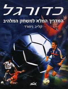 כדורגל - המדריך המלא למשחק המלהיב - קלייב גיפורד