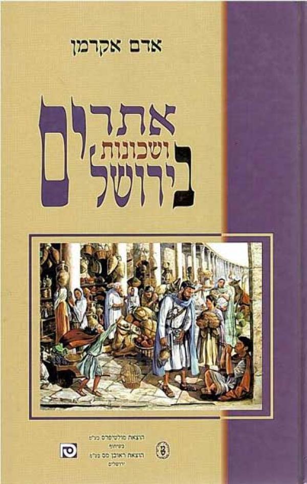 אתרים ושכונות בירושלים - אדם אקרמן