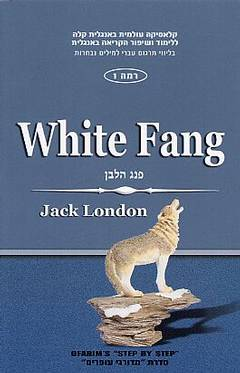 White fang - Jonathan Swift
