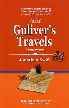 Guliver's travels / Jonathan Swift