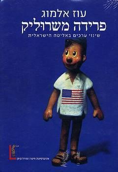 פרידה משרוליק - כרכים א+ב - שינוי ערכים באליטה הישראלית  - עוז אלמוג