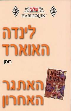 האתגר האחרון - לינדה האוארד