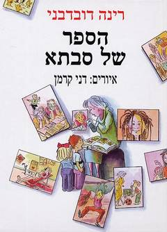 הספר של סבתא - רינה דובדבני