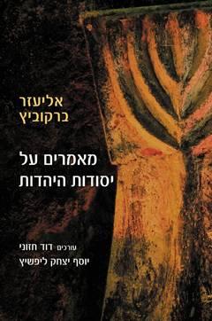מאמרים על יסודות היהדות - אליעזר ברקוביץ
