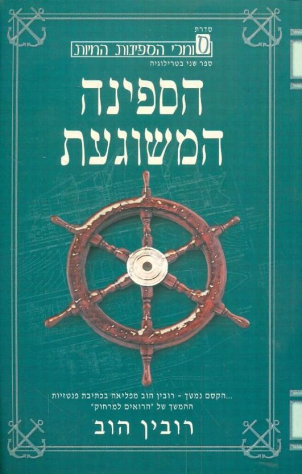 הספינה המשוגעת - רובין הוב