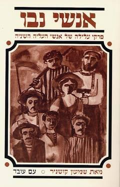 אנשי נבו - פרקי עלילה של אנשי העליה השניה - שמעון קושניר