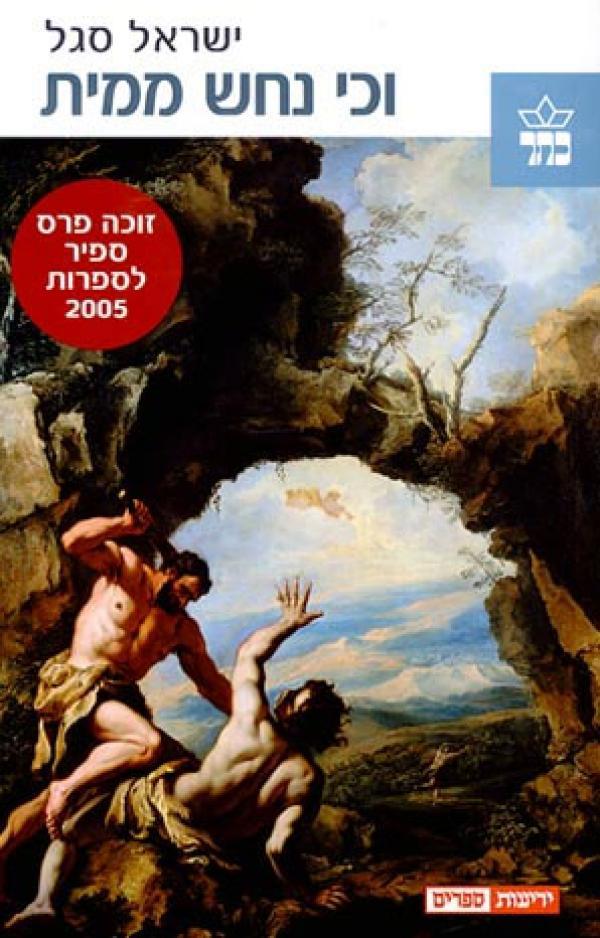 וכי נחש ממית - ישראל סגל