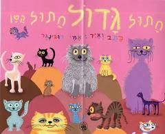 חתול גדול חתול קטן - קרטון - אמי רובינגר