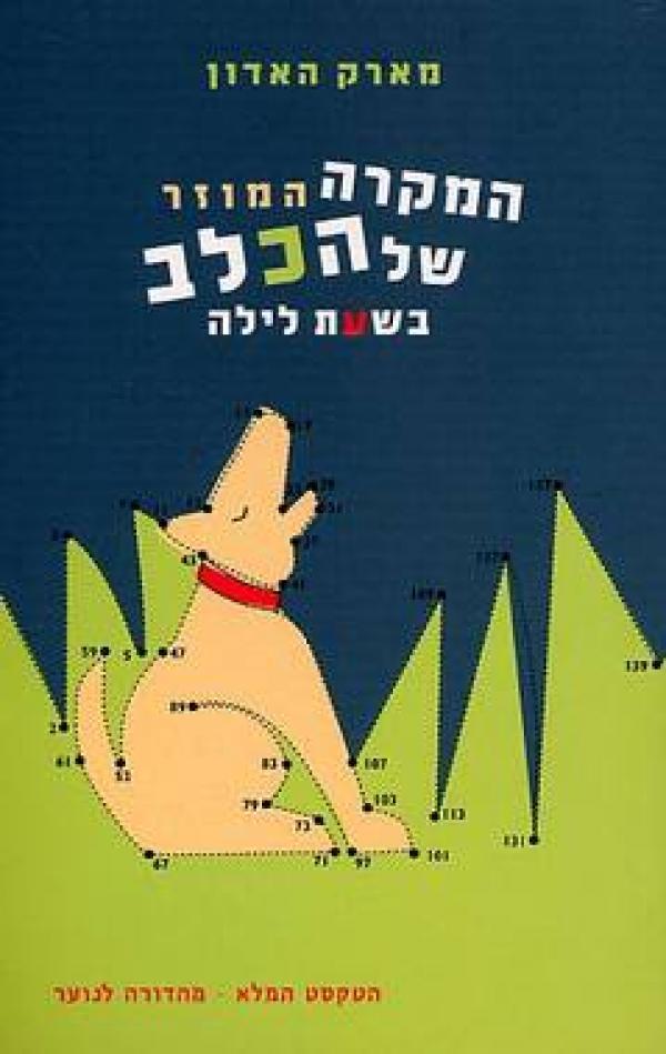 המקרה המוזר של הכלב בשעת לילה (מהדורה לנוער) - מארק האדון