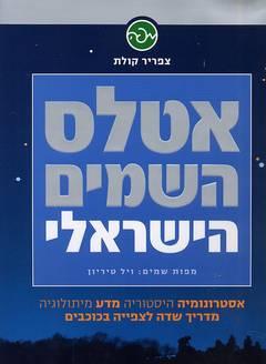 אטלס השמים הישראלי - צפריר קולת