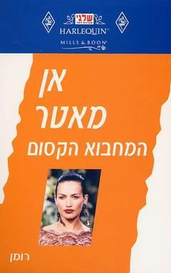 המחבוא הקסום - אן מאטר