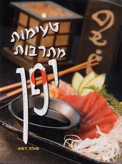 טעימות מתרבות יפן - שולה דשא