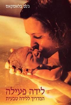 לידה פעילה - המדריך ללידה טבעית - ג'נט בלאסקאס