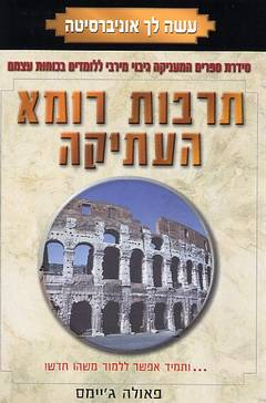 תרבות רומא העתיקה - פאולה ג'יימס