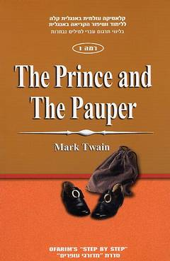 The prince and the pauper - מארק טוויין