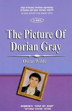 The picture of dorian gray - אוסקר ויילד