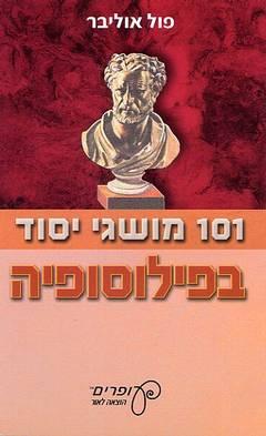101 מושגי יסוד בפילוסופיה - פול אוליבר