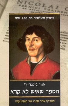 הספר שאיש לא קרא - גינגריץ' אוון