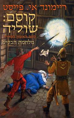 קוסם: שוליה - ריימונד אי. פייסט