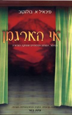 אי הארגמן - הספר, המחזה ונספחים שמחקה הצנזורה - מיכאיל בולגקוב