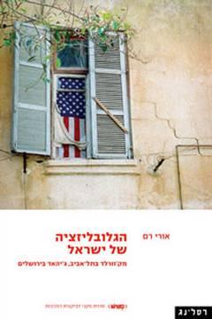 הגלובליזציה של ישראל - מק'וורלד בתל אביב, ג'יהאד בירושלים - אורי רם