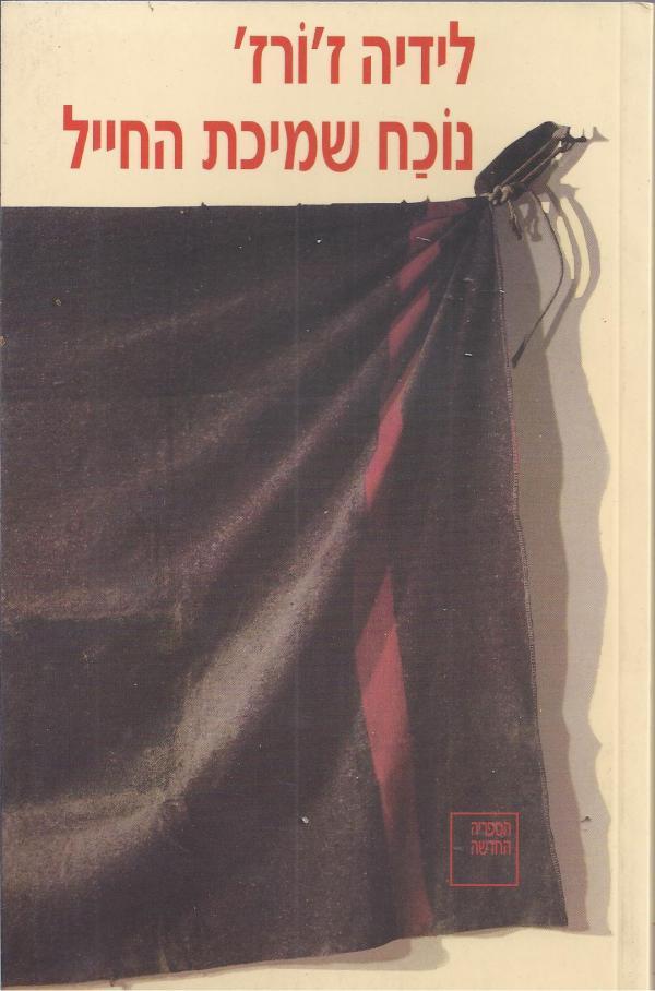 נוכח שמיכת החייל - הספריה החדשה למנויים, 2005 [1] - לידיה ז'ורז'
