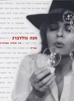אין סוסים שמדברים עברית - חנה גולדברג