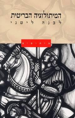 המיתולוגיה הבריטית - לבנה ליטני