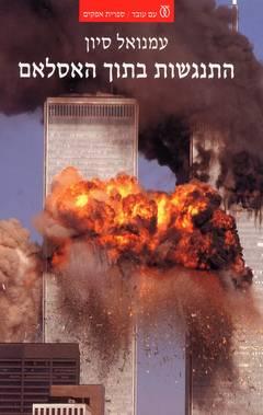 התנגשות בתוך האיסלאם - עמנואל סיון