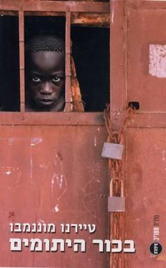 בכור היתומים - טיירנו מוננמבו