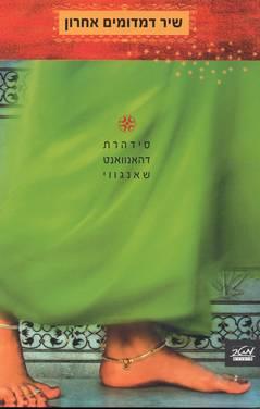 שיר דמדומים אחרון - סידהרת דהאנוואנט שאנגווי