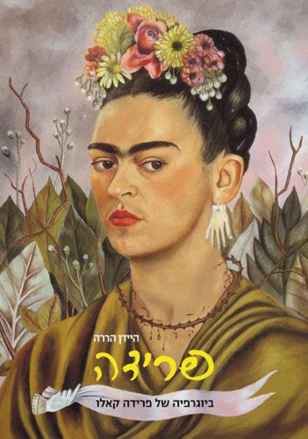 פרידה - ביוגרפיה של פרידה קאלו - היידן הררה