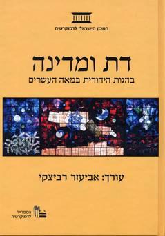 דת ומדינה - בהגות היהודית במאה העשרים - אביעזר רביצקי