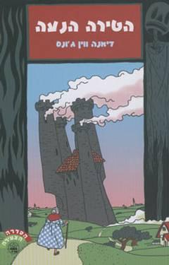 הטירה הנעה - דיאנה ווין ג'ונס