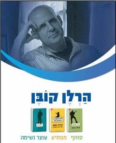 חבילת ספרי הרלן קובן - הרלן קובן