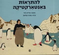להתראות באנטארקטיקה - נורית זרחי