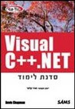 Visual c++.net סדנת לימוד / Davis Chapman