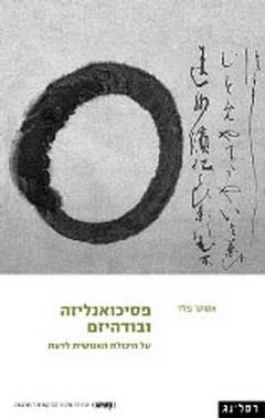 פסיכואנליזיה ובודהיזם - על היכולת האנושית לדעת - אסתר פלד
