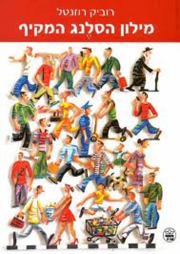 מילון הסלנג המקיף - רוביק רוזנטל