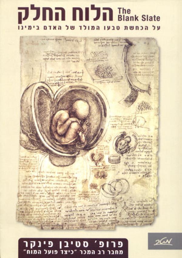הלוח החלק - על הכחשת טבעו המולד של האדם בימינו - סטיבן פינקר