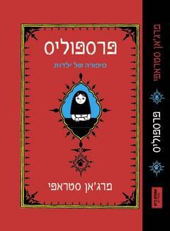 פרספוליס - סיפורה של ילדות - מרג'אן סטראפי