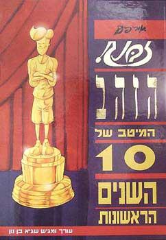 זבנג זהב - מבחר - אורי פינק, שגיא בן-נון