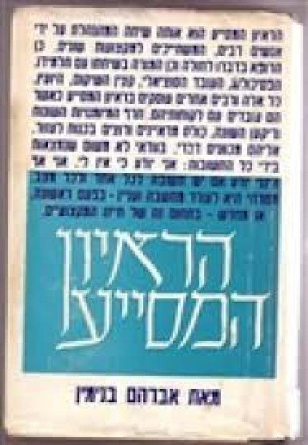 הראיון המסייע (מהדורה ישנה) - אברהם בנימין