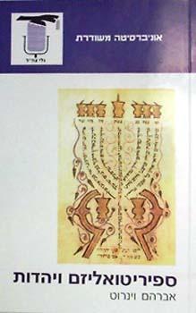 ספיריטואליזם ויהדות - אברהם וינרוט