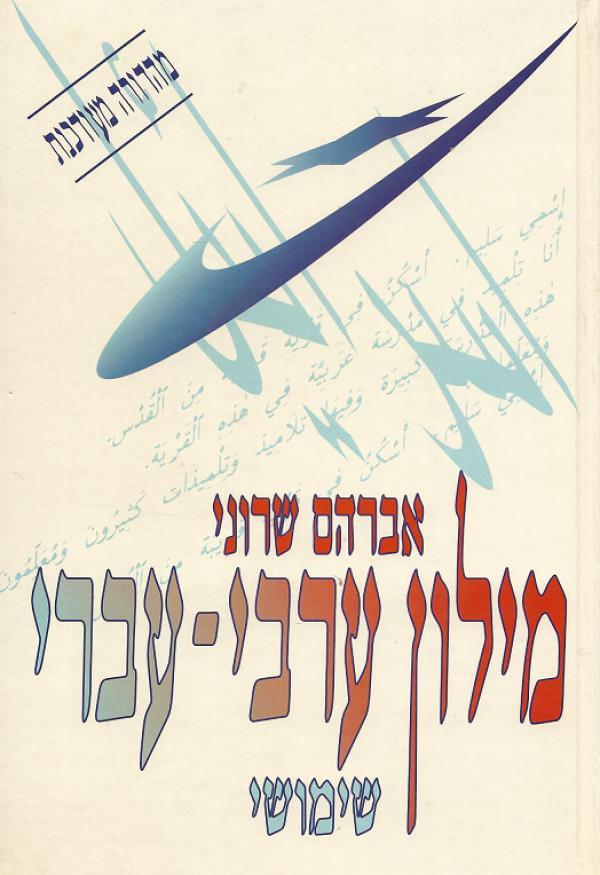 מילון ערבי-עברי שימושי - אברהם שרוני