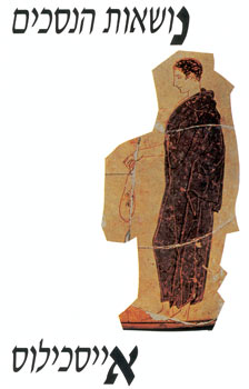 נושאות הנסכים - אייסכילוס.