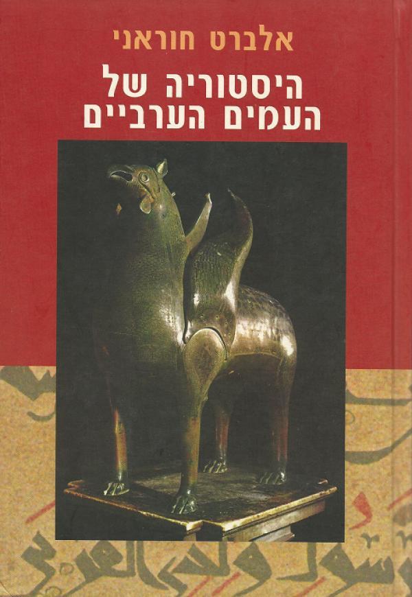 היסטוריה של העמים הערביים - כריכה קשה - אלברט חבּיבּ חוראני