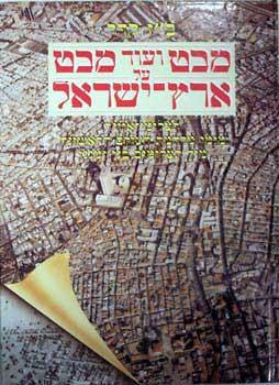 """מבט ועוד מבט על ארץ ישראל - תצלומי-אוויר מימי מלחמת העולם הראשונה מול תצלומים בני זמננו - ב""""ז קדר"""