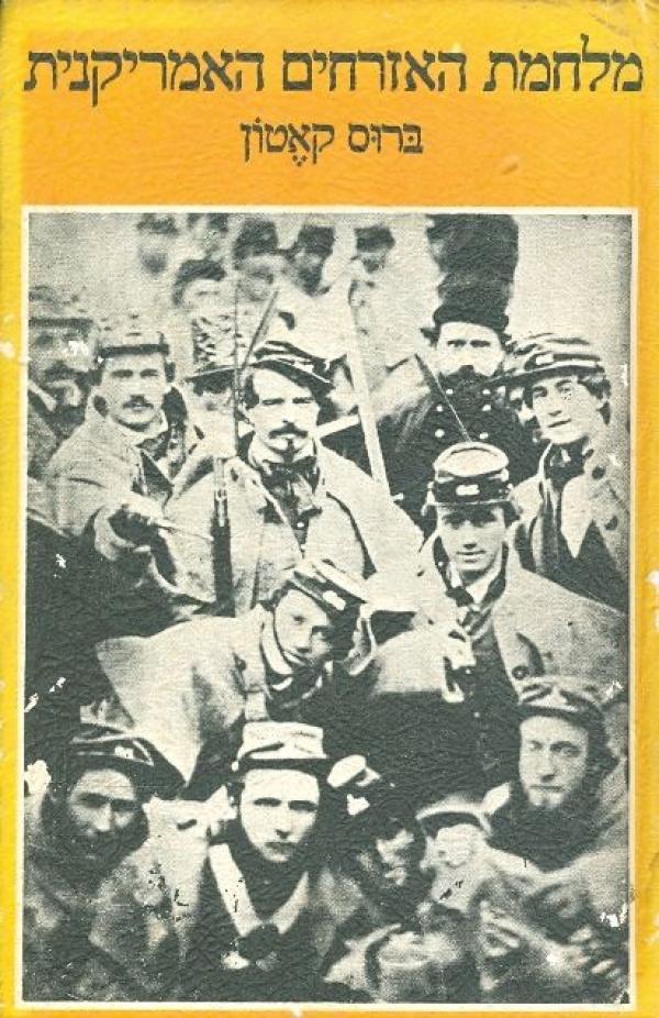 מלחמת האזרחים האמריקנית - ברוס קאטון